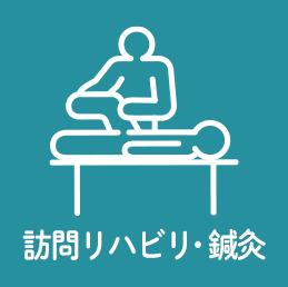 訪問リハビリ・鍼灸